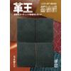 皮革用コーティング剤 専用スポンジ 高密度