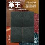 LCO-SP-B04S