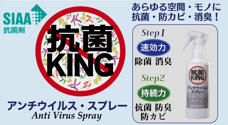 アンチウイルススプレー